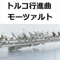 【フルート楽譜】トルコ行進曲(モーツァルト)(フルートピアノ伴奏)