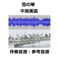 【伴奏音源・参考音源】雪の華(中島美嘉)(フルートピアノ伴奏)
