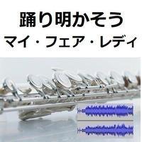 【伴奏音源・参考音源】踊り明かそう「マイ・フェア・レディ」(フルートピアノ伴奏)