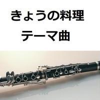 【クラリネット楽譜】きょうの料理「今日の料理のテーマ」(クラリネット・ピアノ伴奏)