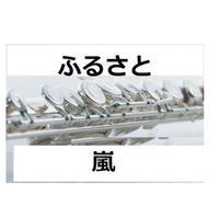 【フルート楽譜】ふるさと(嵐)(フルートピアノ伴奏)
