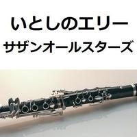 【クラリネット楽譜】いとしのエリー(サザンオールスターズ)(クラリネット・ピアノ伴奏)
