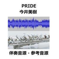 【伴奏音源・参考音源】PRIDE(今井美樹)(フルートピアノ伴奏)