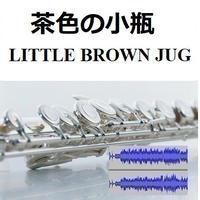 【伴奏音源・参考音源】茶色の小瓶(LITTLE BROWN JUG)アメリカ民謡(フルートピアノ伴奏)