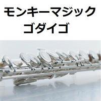 【フルート楽譜】モンキーマジック(ゴダイゴ)「西遊記」(フルートピアノ伴奏)