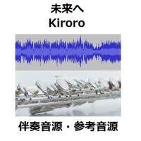 【伴奏音源・参考音源】未来へ(Kiroro)(フルートピアノ伴奏)