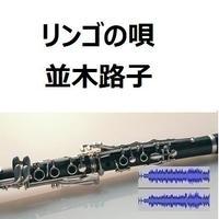 【伴奏音源・参考音源】リンゴの唄(並木路子)(クラリネット・ピアノ伴奏)
