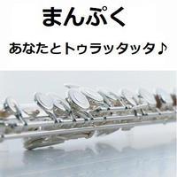 【フルート楽譜】あなたとトゥラッタッタ♪(DREAMS COME TRUE)「まんぷく」主題歌(フルートピアノ伴奏)