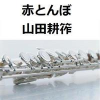 【フルート楽譜】赤とんぼ(山田耕筰)(フルートピアノ伴奏)