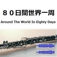 【伴奏音源・参考音源】80日間世界一周[Around The World In Eighty Days](クラリネット・ピアノ伴奏)
