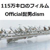 【フルート楽譜】115万キロのフィルム(Official髭男dism)(フルートピアノ伴奏)