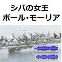 【伴奏音源・参考音源】シバの女王(ポール・モーリア)[La Reine de Saba](フルートピアノ伴奏)