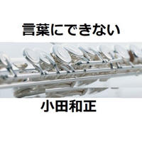 【フルート楽譜】言葉にできない(小田和正)(フルートピアノ伴奏)