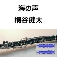 【伴奏音源・参考音源】海の声(桐谷健太)(クラリネット・ピアノ伴奏)