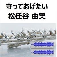 【伴奏音源・参考音源】守ってあげたい(松任谷 由実)(フルートピアノ伴奏)