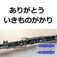 【伴奏音源・参考音源】ありがとう(いきものがかり)(クラリネット・ピアノ伴奏)