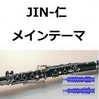 【伴奏音源・参考音源】JIN-仁~メインテーマ(クラリネット・ピアノ伴奏)