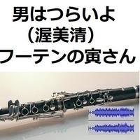 【伴奏音源・参考音源】男はつらいよ(渥美清)「フーテンの寅さん」(クラリネット・ピアノ伴奏)