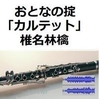 【伴奏音源・参考音源】おとなの掟~「カルテット」Doughnuts Hole(椎名林檎)(クラリネット・ピアノ伴奏)