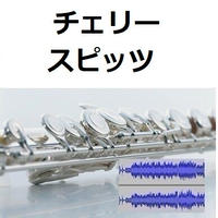 【伴奏音源・参考音源】チェリー(スピッツ)(フルートピアノ伴奏)
