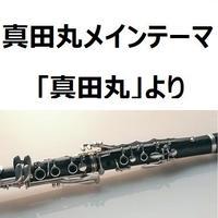 【クラリネット楽譜】真田丸メインテーマ~NHK大河ドラマ「真田丸」より(クラリネット・ピアノ伴奏)