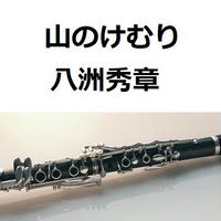 【クラリネット楽譜】山のけむり(八洲秀章)(クラリネット・ピアノ伴奏)
