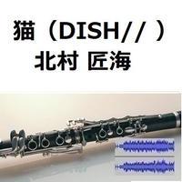 【伴奏音源・参考音源】猫(DISH//・北村匠海)(クラリネット・ピアノ伴奏)