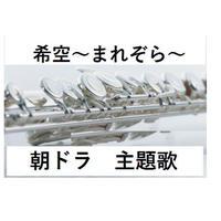 【フルート楽譜】希空~まれぞら~NHK連続テレビ小説「まれ」主題歌 (フルートピアノ伴奏)