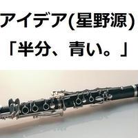 【クラリネット楽譜】アイデア(星野源)「半分、青い。」NHK朝ドラ主題歌(クラリネット・ピアノ伴奏)