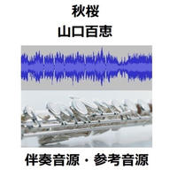 【伴奏音源・参考音源】秋桜(山口百恵)(フルートピアノ伴奏)