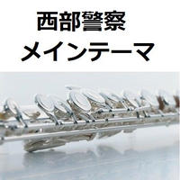 【フルート楽譜】西部警察~メインテーマ(フルートピアノ伴奏)