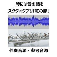 【伴奏音源・参考音源】時には昔の話を~スタジオジブリ「紅の豚」(フルートピアノ伴奏)