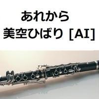【クラリネット楽譜】あれから(美空ひばり) [AI](クラリネット・ピアノ伴奏)