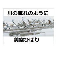 【フルート楽譜】川の流れのように~美空ひばり~(フルートピアノ伴奏)
