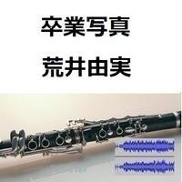 【伴奏音源・参考音源】卒業写真(松任谷由実)荒井由実(クラリネット・ピアノ伴奏)