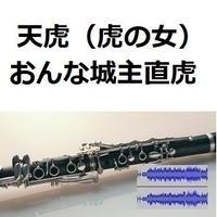 【伴奏音源・参考音源】天虎(虎の女)「おんな城主直虎」 (クラリネット・ピアノ伴奏)