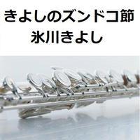 【フルート楽譜】きよしのズンドコ節(氷川きよし)(フルートピアノ伴奏)