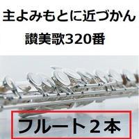 【フルート楽譜】主よみもとに近づかん(讃美歌320番)「タイタニック」《フルート2本》(フルートピアノ伴奏)