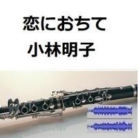 【伴奏音源・参考音源】恋におちて(小林明子)(クラリネット・ピアノ伴奏)