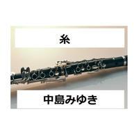 【クラリネット楽譜】糸(中島みゆき)(クラリネット・ピアノ伴奏)