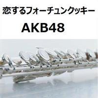 【フルート楽譜】恋するフォーチュンクッキー(AKB48)(フルートピアノ伴奏)