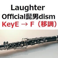 【クラリネット楽譜】Laughter(Official髭男dism)「コンフィデンスマンJP プリンセス編」(クラリネット・ピアノ伴奏)