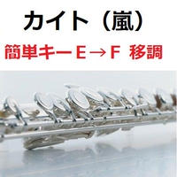 【フルート楽譜】カイト(嵐)「米津玄師」※簡単キー(フルートピアノ伴奏)