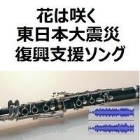 【伴奏音源・参考音源】花は咲く(東日本大震災復興支援ソング)(クラリネット・ピアノ伴奏)