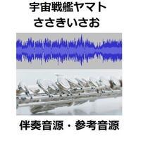 【伴奏音源・参考音源】宇宙戦艦ヤマト(フルートピアノ伴奏)