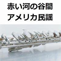 【フルート楽譜】赤い河の谷間(RED RIVER VALLEY)(フルートピアノ伴奏)