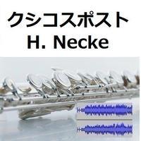 【伴奏音源・参考音源】クシコスポスト[Hermann Necke]CSIKOS POST(フルートピアノ伴奏)