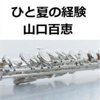 【フルート楽譜】ひと夏の経験(山口百恵)(フルートピアノ伴奏)