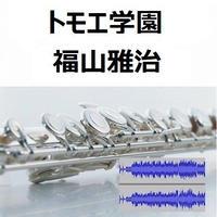 【伴奏音源・参考音源】トモエ学園(福山雅治)「トットちゃん!」(フルートピアノ伴奏)