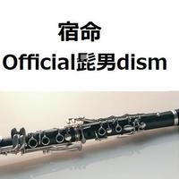 【クラリネット楽譜】宿命(Official髭男dism)(クラリネット・ピアノ伴奏)